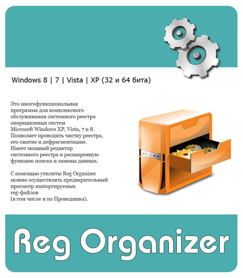 Reg Organizer 6.33 Final + Portable (ML|RUS)